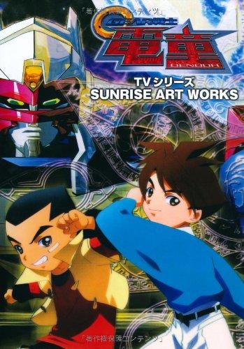 SUNRISE ART WORKS 「GEAR戦士電童」