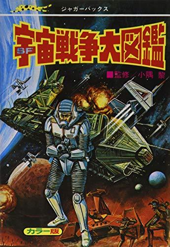 宇宙戦争大図鑑