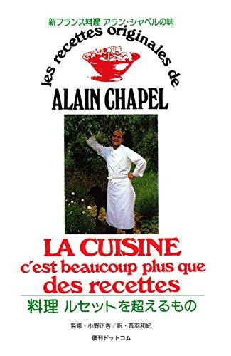 新フランス料理・ 料理ルセットを超えるもの