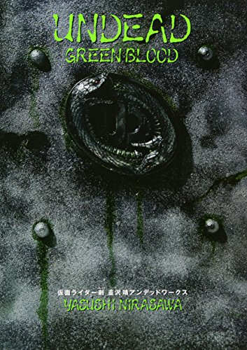 UNDEAD GREENBLOOD 仮面ライダー剣(ブレイド) 韮沢靖 アンデッドワークス