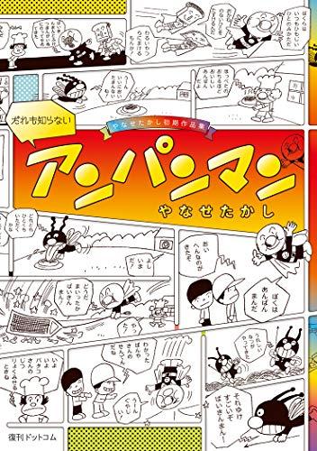 いちごえほん版アンパンマン(1976年~1982年連載、全71話)