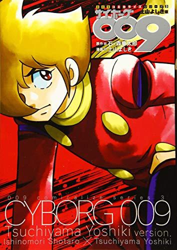 サイボーグ009(土山よしき版)