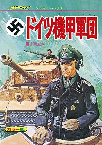 ドイツ機甲師団 (ジャガーバックス)