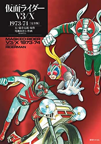 仮面ライダーV3/仮面ライダーX