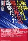 阪神大震災は闇の権力の謀略だった