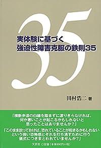 『実体験に基づく強迫性障害克服の鉄則35』