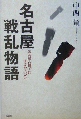 名古屋戦乱物語―米英軍占領下に生きた人びと
