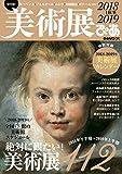 美術展ぴあ2018秋冬(ぴあMOOK)