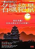 名城絶景 (ぴあMOOK)