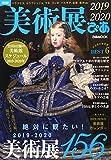 美術展ぴあ2019-2020 (ぴあ MOOK)