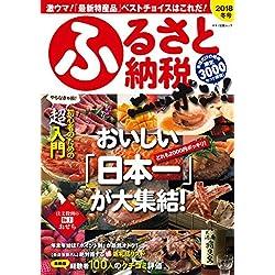 ふるさと納税ニッポン!