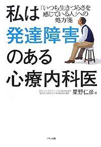 『私は発達障害のある心療内科医』ー編集者の自腹ワンコイン広告