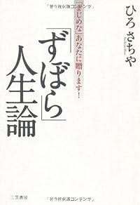 『ずぼら人生論』 週刊朝日4月18日号 「ビジネス成毛塾」掲載