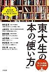東大生の本の「使い方」: 「考える武器」としての読書(重松 理恵)