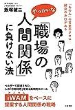 「職場のやっかいな人間関係」に負けない法(飯塚 健二)