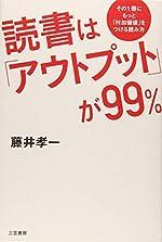『読書は「アウトプット」が99%』(藤井孝一)