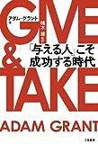 GIVE &TAKE 「与える人」こそ成功する時代(アダム グラント、監訳:楠木 建)