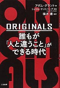 『ORIGINALS』新刊超速レビュー
