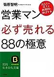 営業マン「必ず売れる」88の極意(菊原智明)