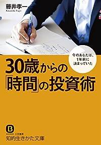 30歳からの「時間」の投資術: 今のあなたは、1年前に決まっていた (知的生きかた文庫)