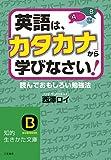 英語は、「カタカナ」から学びなさい!: 読んでおもしろい勉強法(西澤 ロイ)