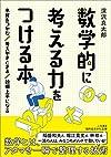 数学的に考える力をつける本: 本質をつかむ 考えがまとまる 説明上手になる (深沢 真太郎)
