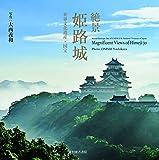 絶景 姫路城 世界文化遺産・国宝