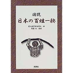 図説 日本の百姓一揆