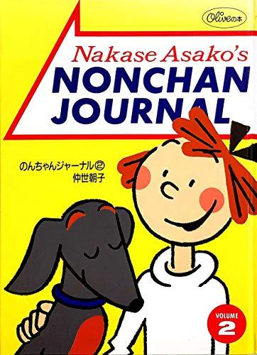 のんちゃんジャーナル(2)
