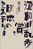 Edogawa Ranpo shō to Nihon no misuterī / Sekiguchi Ensei