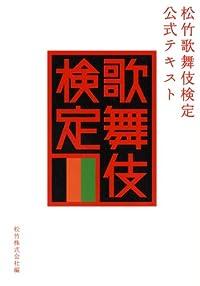 『歌舞伎検定公式テキスト』