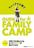 キャンプで子育て GUIDE for FAMILY CAMP