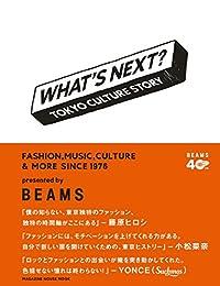 永久保存版! 『WHAT'S NEXT? TOKYO CULTURE STORY』