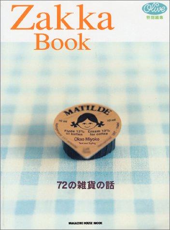 zakka Book 72の雑貨の話