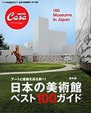 Casa BRUTUS特別編集 日本の美術館ベスト100ガイド