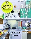 Casa BRUTUS特別編集 完全保存版! 理想のキッチンの作り方 (マガジンハウスムック CASA BRUTUS)