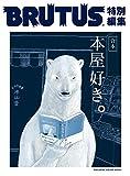 BRUTUS特別編集合本・本屋好き (マガジンハウスムック)