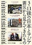 3.11 go no Nihon to Ajia : shinsai kara miete kita mono / Waseda Daigaku Ajia Kenkyū Kikō hen