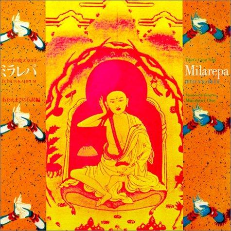 ミラレパ チベットの偉大なヨギー