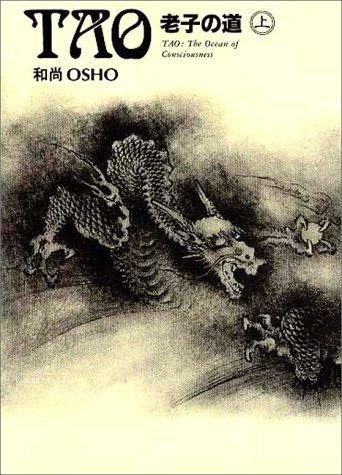 Tao老子の道(上/下)