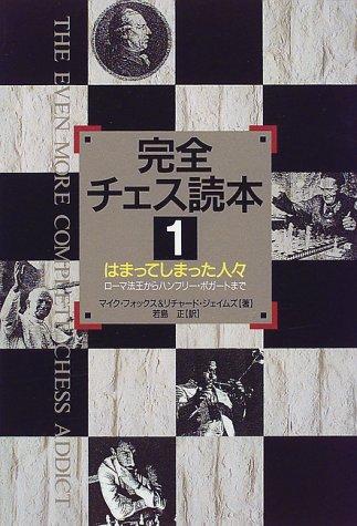 完全チェス読本(1)~(3)