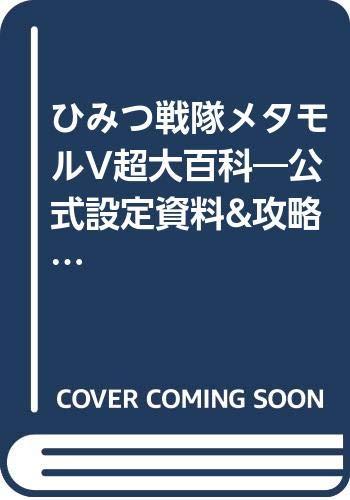 ひみつ戦隊メタモルV 超大百科