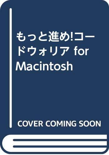 もっと進め ! コードウォリア for Macintosh