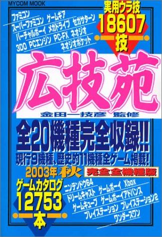 広技苑2003年秋