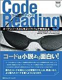 本: Code Reading—オープンソースから学ぶプログラミングテクニック