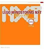 LEGO MINDSTORMS NXTオレンジブック 〜 アイデアノタマテバコ