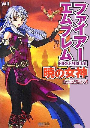 ファイアーエムブレム暁の女神 (任天堂ゲーム攻略本 Nintendo DREAM)
