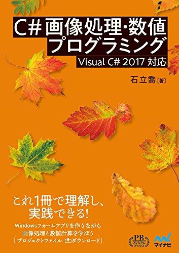 C# 画像処理・数値プログラミング Visual C# 2017対応 (プレミアムブックス)