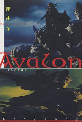 Avalon 灰色の貴婦人