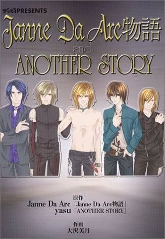 Janne Da Arc物語/ANOTHER STORY